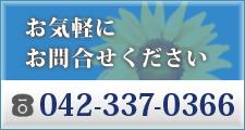 お気軽にお問い合わせください0423370366